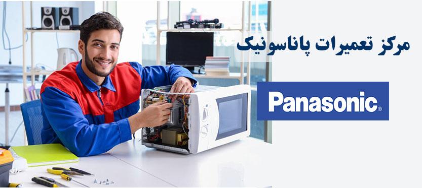 نمایندگی مجاز تعمیر مایکروفر پاناسونیک در تهران ، مرکز تعمیرات تخصصی ماکروفر پاناسونیک در تمام مناطق تهران _ خدمات پس از فروش Panasonic