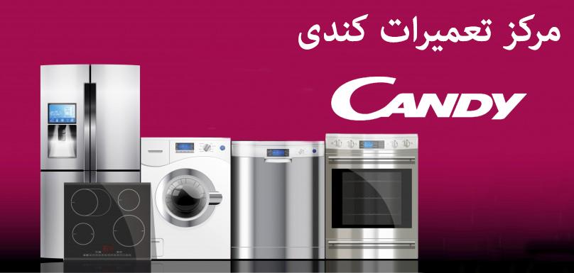 نمایندگی تعمیرات و تعمیرگاه یخچال لباسشویی ماشین ظرفشویی اجاق گاز کندی در تهران _ مرکز تعمیرات و خدمات پس از فروش کندی candy