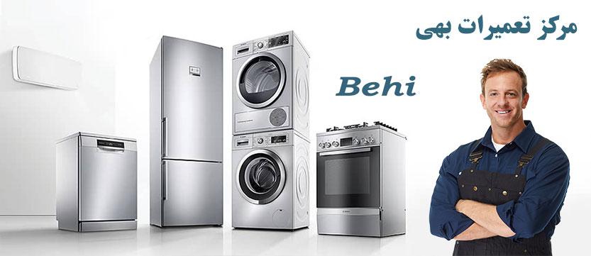 نمایندگی تعمیر یخچال لباسشویی ماشین ظرفشویی کولر گازی بهی در تهران ، خدمات پس از فروش Behi