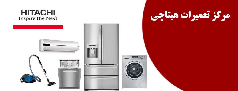 نمایندگی تعمیر و خدمات پس از فروش ماشین لباسشویی ظرفشویی یخچال فریزر مایکروفر اجاق گازکولر گازی و جاروبرقی هیتاچی در تهران HITACHI