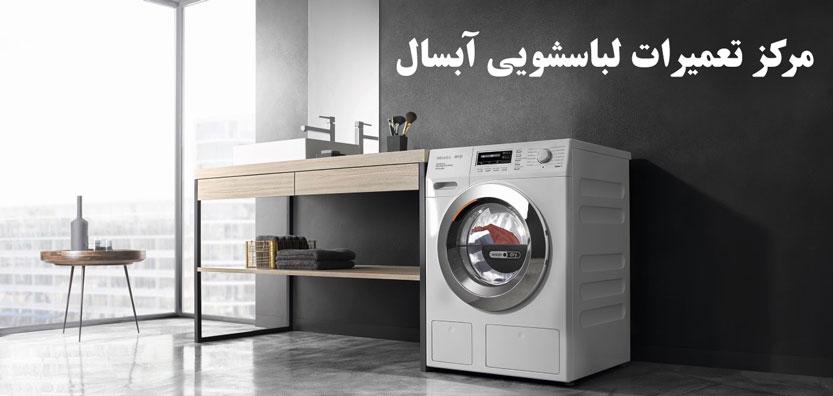 نمایندگی تعمیر و خدمات پس از فروش لباسشویی آبسال