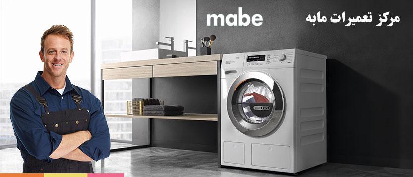 نمایندگی تعمیر لباسشویی مابه mabe خدمات پس از فروش ماشین لباسشویی مابه در تهران