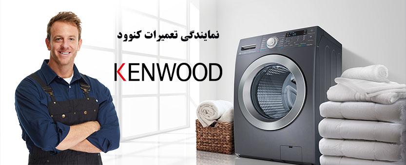نمایندگی تعمیرات لباسشویی کنوود kenwood ، خدمات پس از فروش کن وود