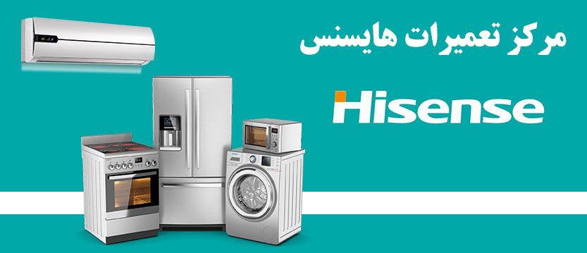 نمایندگی تعمیر لوازم خانگی هایسنس ، خدمات پس از فروش یخچال ماشین لباسشویی ظرفشویی کولر گازی مایکروفر اجاق گاز جاروبرقی هایسنس در تهران hisense
