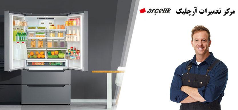 نمایندگی تعمیر یخچال آرچلیک در تهران ، خدمات پس از فروش Arcelik