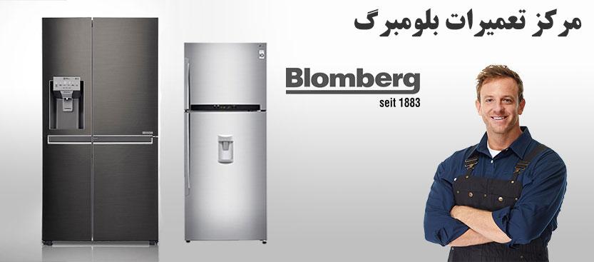 نمایندگی تعمیر یخچال بلومبرگ _ خدمات پس از فروش یخچال فریزر بلومبرگ در تهران blomberg
