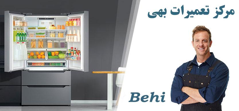 نمایندگی تعمیرات یخچال فریزر بهی _ خدمات پس فروش یخچال بهی در تهران