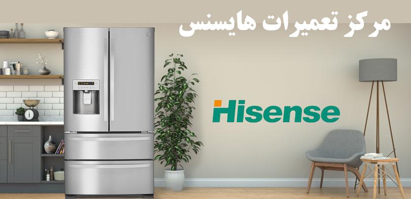 نمایندگی تعمیر یخچال هایسنس در تهران _ خدمات پس از فروش یخچال فریزر و ساید بای ساید هایسنس