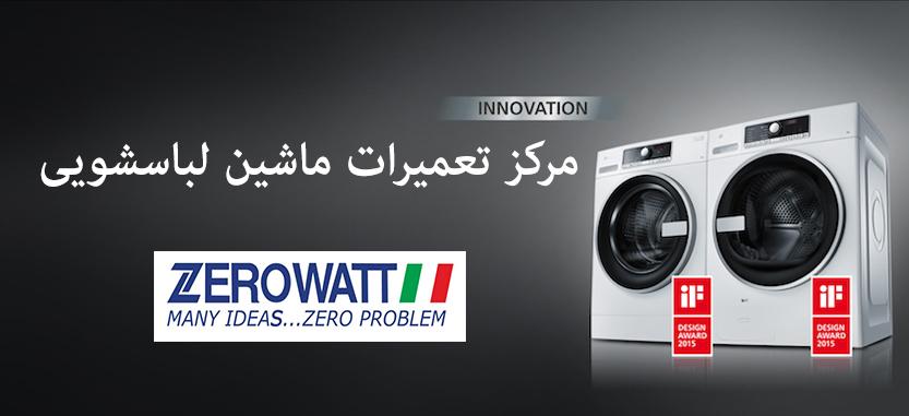 نمایندگی تعمیر لباسشویی زیرووات zerowatt _ خدمات پس از فروش لباسشویی زیروات