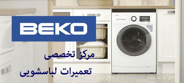 نمایندگی اصلی تعمیر لباسشویی بکو beko _ مرکز تعمیر ماشین لباسشویی بکو