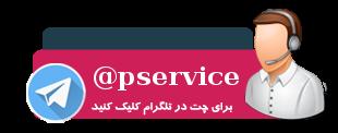 تلگرام پشتیبان سرویس