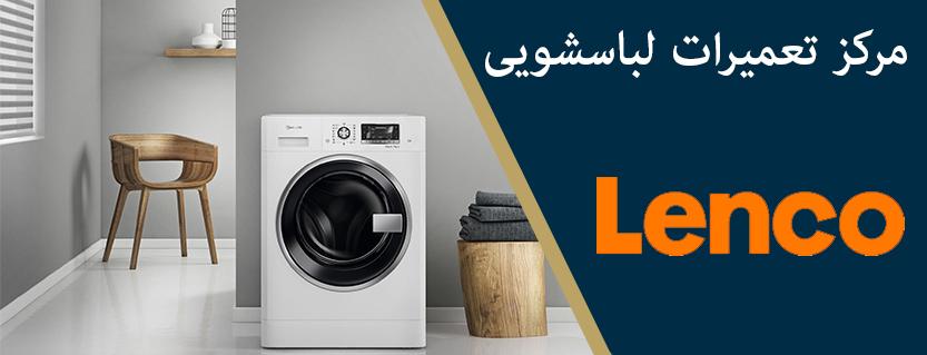 نمایندگی تعمیرات ماشین لباسشویی زینکو در تهران lenco _ لباسشویی لینکو