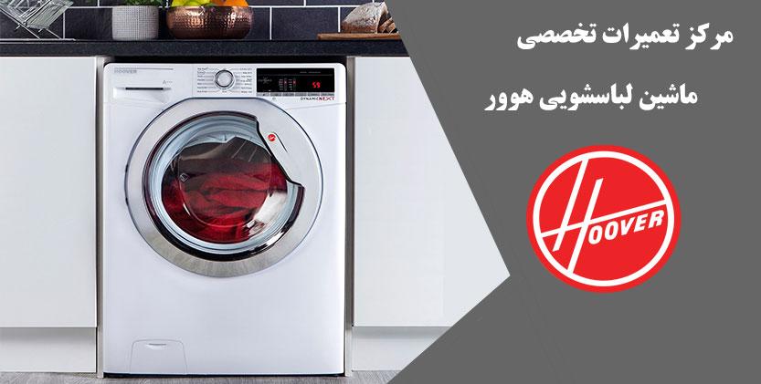 نمایندگی تعمیر ماشین لباسشویی هوور در تهران _ تعمیرگاه و مرکز تعمیرات نمایندگی تعمیر لباسشویی هوور