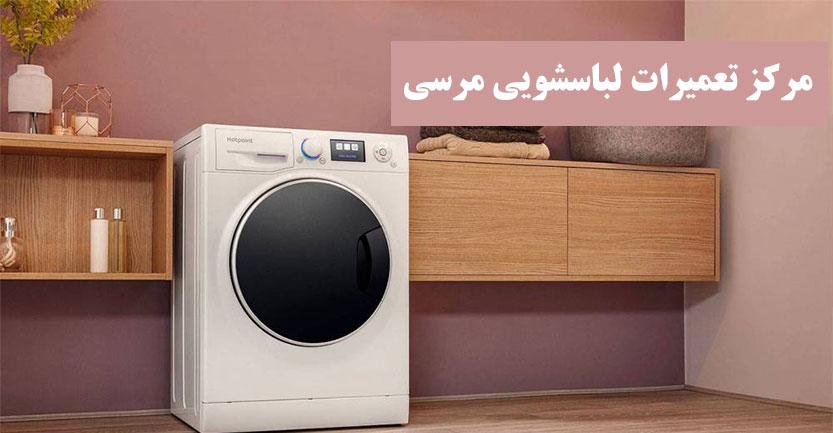 نمایندگی تعمیر لباسشویی مرسی در تهران _ همین حالا ثبت سفارش تعمیرات ماشین لباسشویی خود را ثبت کنید و از 10 % تخفیف خدمات پس از فروش برخوردار شوید.