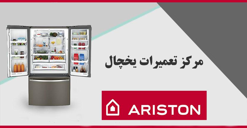 نمایندگی تعمیرات یخچال فریزر آریستون در تهران ، با ثبت سفارش تعمیرات یخچال خود میتوانید از 15 % تخفیف ویژه این ماه برخوردار شوید Ariston