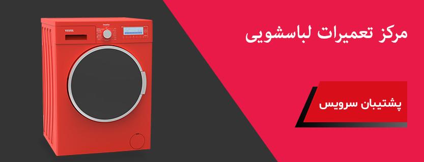 نمایندگی تعمیرات لباسشویی وستل در تهران