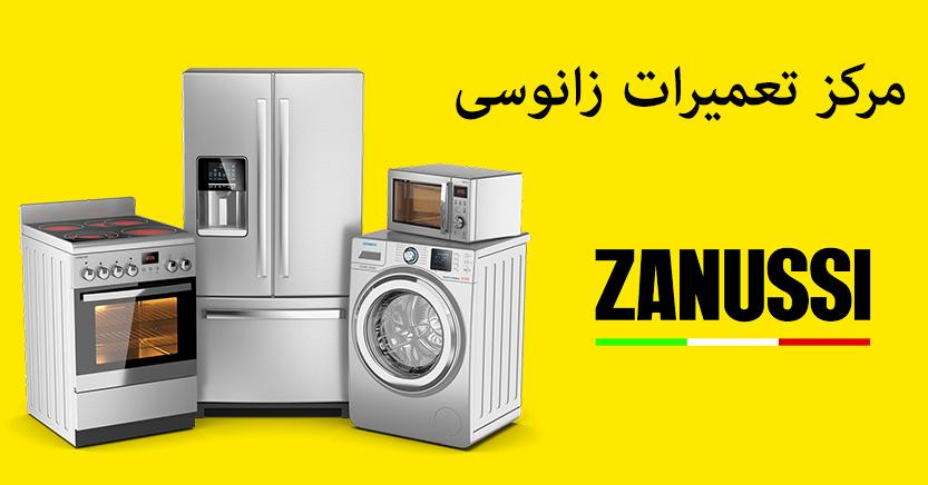 نمایندگی تعمیرات زانوسی در تهران _ تعمیر لوازم خانگی در تهران و خدمات پس از فروش zanussi _ همین الان سفارش تعمیر لوازم خانگی زانوسی خود را ثبت کنید تا از 10 % تخفیف خدمات نمایندگی تعمیرات زانوسی برخوردار شوید_ با شما هستیم حتی پس از فروش ZANUSSI