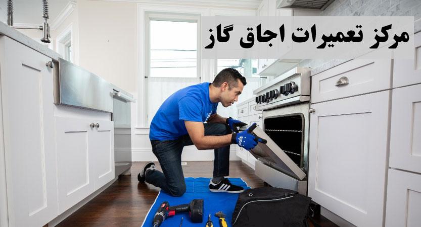نمایندگی تعمیرات اجاق گاز در تهران