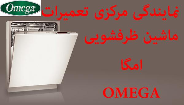 نمایندگی تعمیر ماشین ظرفشویی امگا omega