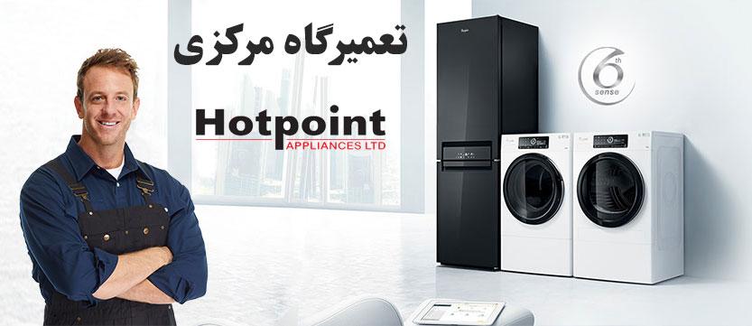 نمایندگی تعمیرات هات پوینت Hotpoint ، تعمیر خدمات پس از فروش یخچال ماشین لباسشویی ظرفشویی کولر گازی ماکروفر اجاق گاز هاتپوینت در تهران