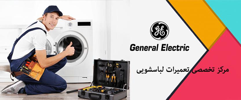 نمایندگی تعمیر لباسشویی جنرال الکتریک GENERAL electric