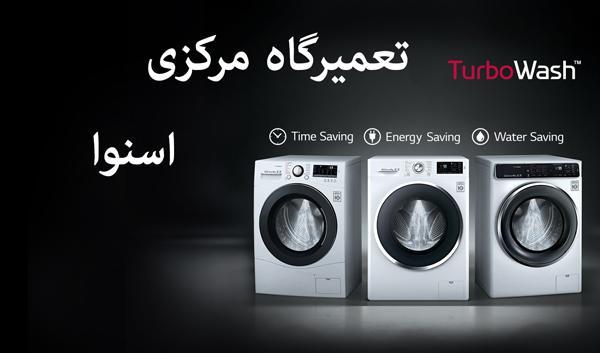 نمایندگی تعمیر لباسشویی اسنوا _ خدمات پس از فروش ماشین لباسشویی