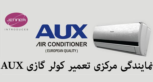 نمایندگی تعمیر کولر گازی آکس AUX _ مرکز تعمیرات و خدمات پس از فروش