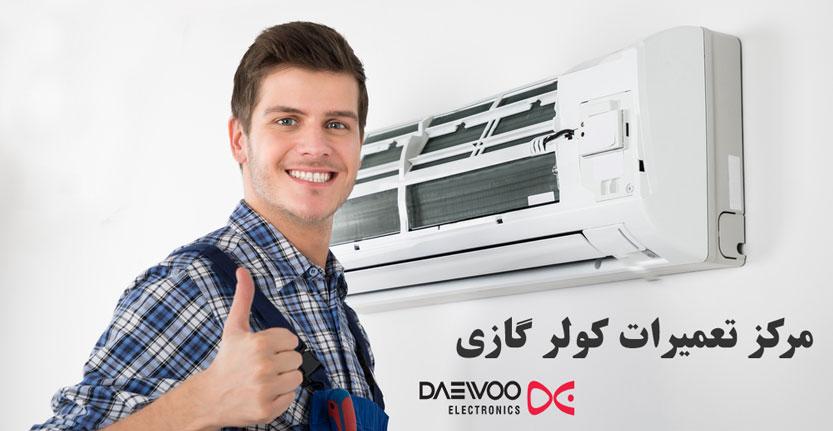 نمایندگی تعمیر و سرویس کولر گازی دوو _ خدمات پس از فروش اسپیلت دوو DAEWOO