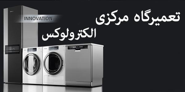 نمایندگی تعمیرات یخچال، لباسشویی و ظرفشویی الکترولوکس