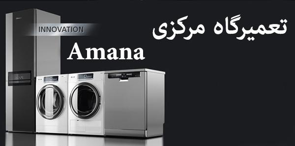 نمایندگی تعمیر و خدمات پس از فروش یخچال لباسشویی اجاق گاز و ماکروفر amana