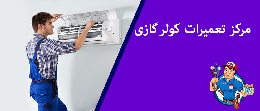 تعمیر کولر گازی در سعادت آباد تهرانسر پونک صادقیه مرزداران _ نمایندگی تعمیر و سرویس کولرگازی در غرب تهران