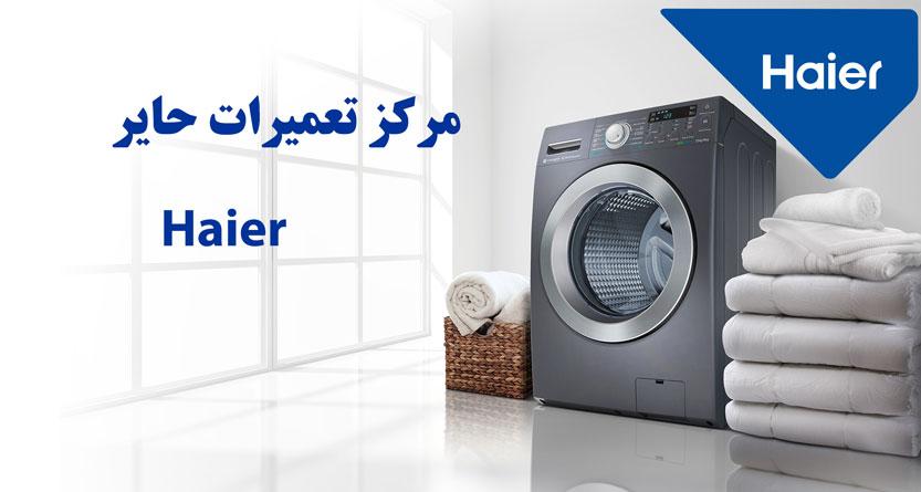 نمایندگی تعمیر لباسشویی حایر Haeir _ خدمات پس از فروش ماشین لباسشویی حایر