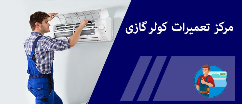 تعمیر کولر گازی در شرق تهران _ نمایندگی تعمیرات کولر گازی در شرق تهران تهرانپارس پیروزی مجیدیه نارمک افسریه