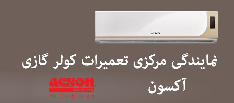 نمایندگی تعمیر کولر گازی آکسون خدمات پس از فروش ACSON