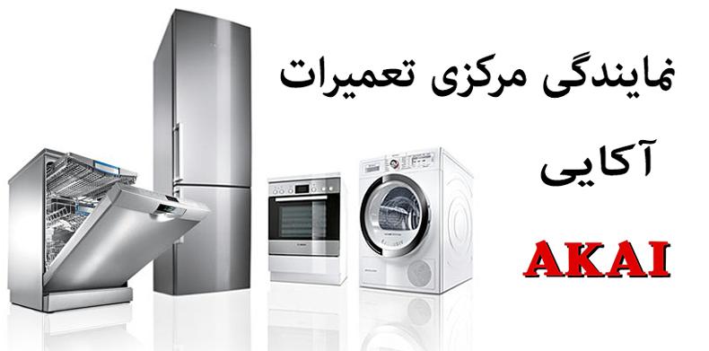 نمایندگی تعمیر لباسشویی یخچال ماشین ظرفشویی کولر گازی AKAI