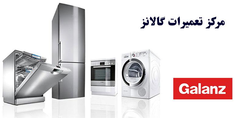 نمایندگی تعمیرات لوازم خانگی گالانز galanz _ خدمات پس از فروش یخچال لباسشویی کولر گازی ماکروفر ماشین ظرفشویی گالانز در تهران