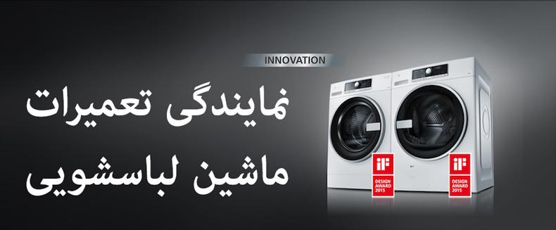 نمابندگی تعمیر ماشین لباسشویی در غرب تهران