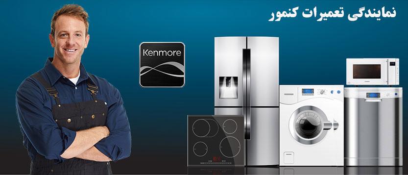 نمایندگی تعمیر یخچال لباسشویی ماشین ظرفشویی کولر گازی و اجاق گاز کنمور kenmore خدمات پس از فروش کنمور در تهران