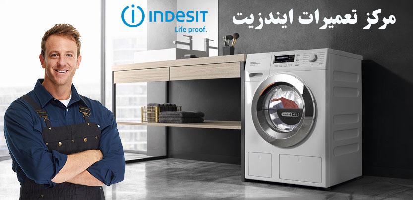 نمایندگی تعمیر لباسشویی ایندزیت در تهران ، خدمات پس از فروش