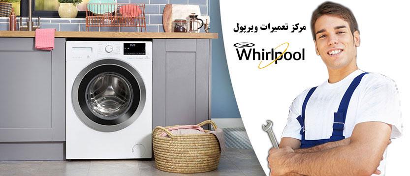 نمایندگی تعمیر ماشین لباسشویی ویرپول در تهران ، خدمات پس از فروش whirlpool