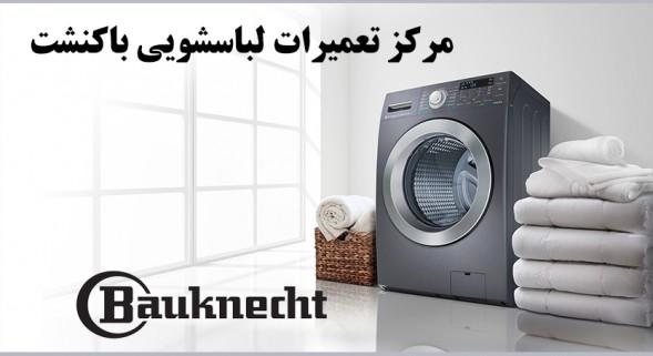 نمایندگی تعمیر لباسشویی باکنشت در تهران bauknecht