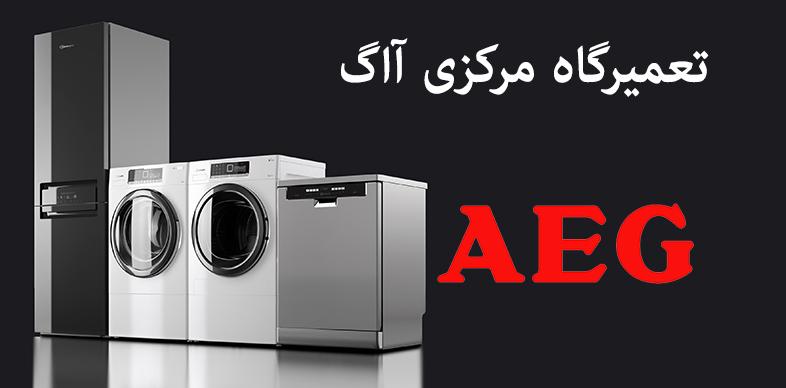 aeg نمایندگی تعمیرات یخچال ماشین لباسشویی ظرفشویی کولر گازی اجاق گاز و مایکروفر آاگ ااگ