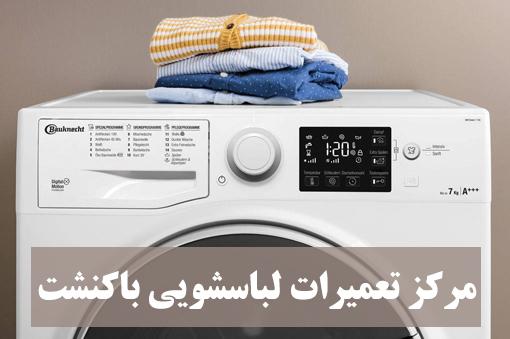 نمایندگی تعمیر ماشین لباسشویی باکنشت