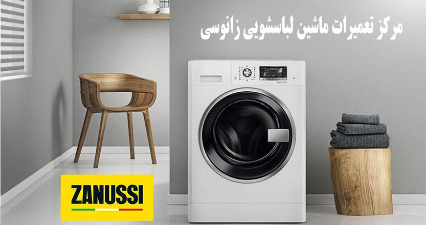 نمایندگی تعمیر ماشین لباسشوی زانوسی در تهران _ مرکز تعمیرات و خدمات پس از فروش machine washing zanussi