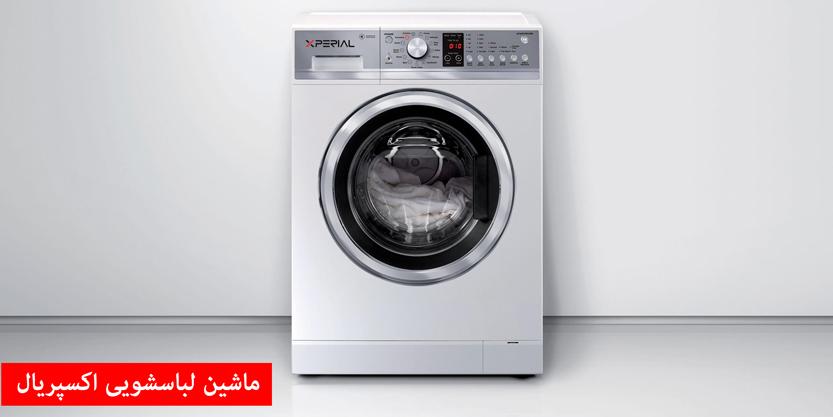 نمایندگی تعمیرات ماشین لباسشویی اکسپریال xperial