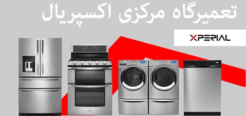 نمایندگی تعمیرات یخچال لباسشویی ماشین ظرفشویی اکسپریال xperial