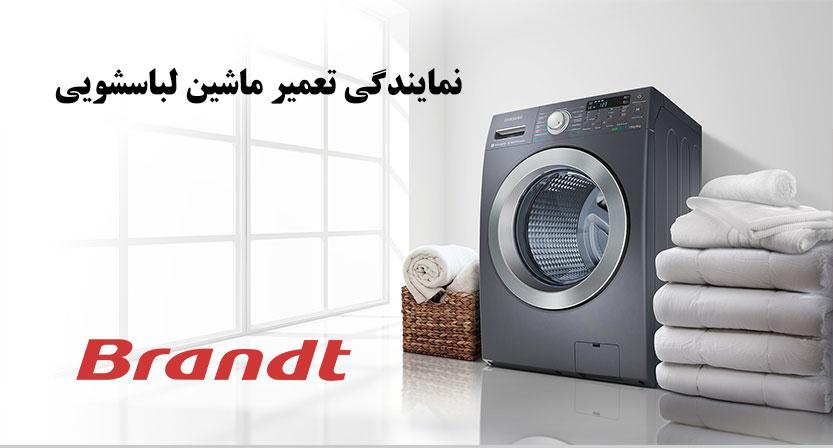 نمایندگی تعمیر لباسشویی برانت در تهران _ نمایندگی تعمیرات ماشین لباسشویی براندت Brandt