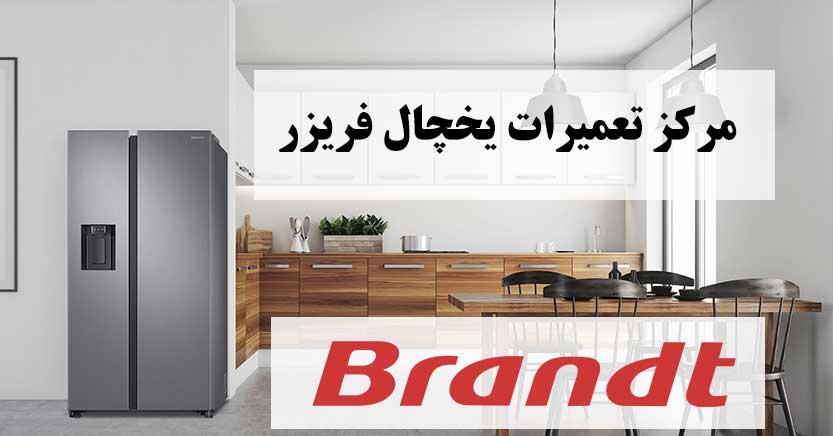 نمایندگی تعمیرات یخچال برانت در تهران brandt
