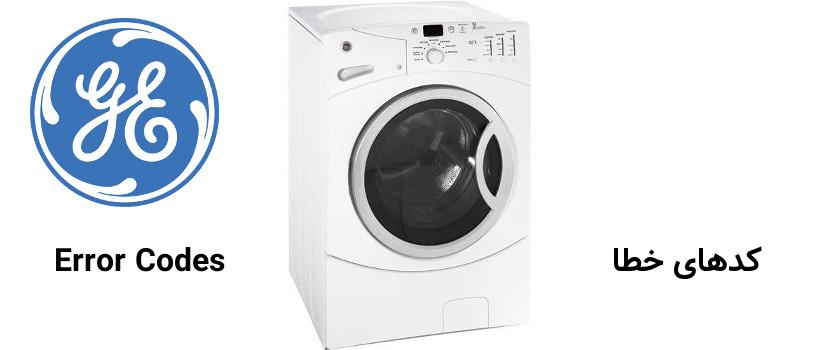 ارور کد خطا ماشین لباسشویی جنرال الکتریکی GE