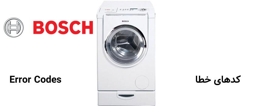کد خطا ماشین لباسشویی بوش NEXXT